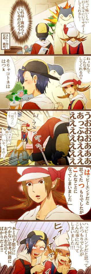 ポケ漫画24
