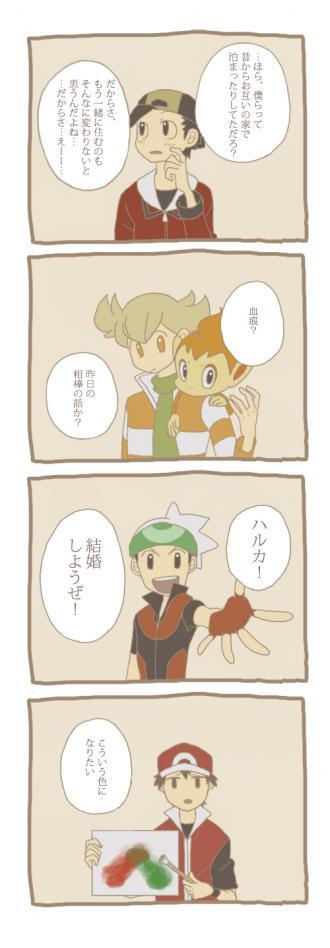ポケ漫画27