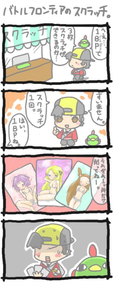 ポケ漫画29