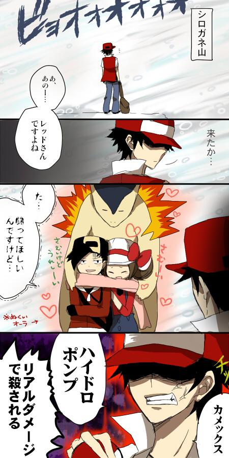 ポケ漫画31