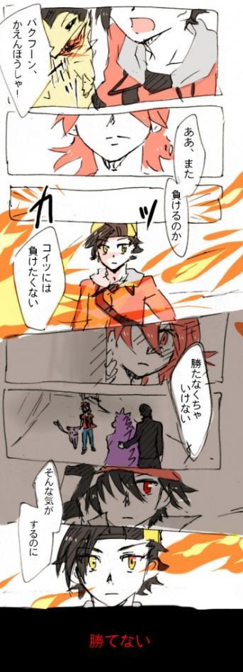ポケ漫画33