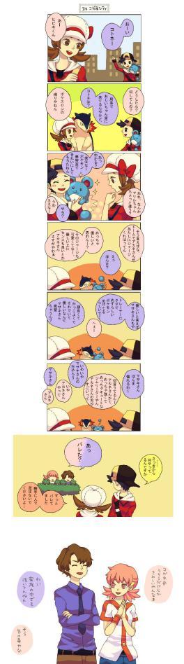 ポケ漫画34