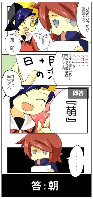 ポケ漫画38