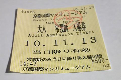 京都国際マンガミュージアム チケット