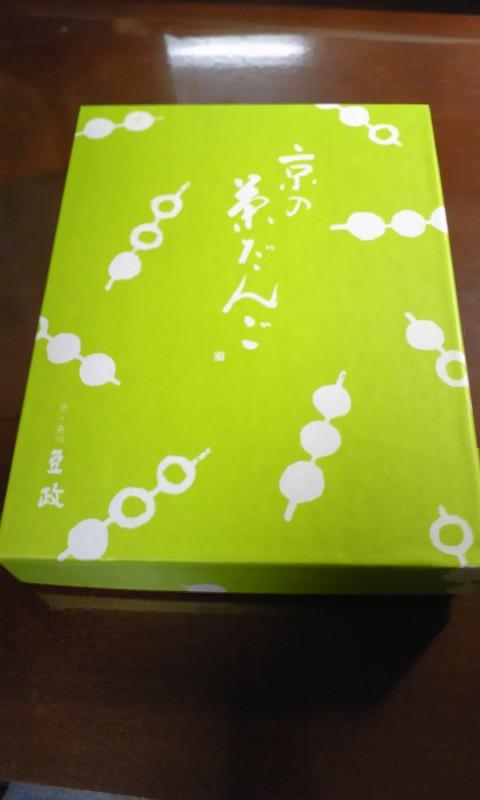 京の茶だんご