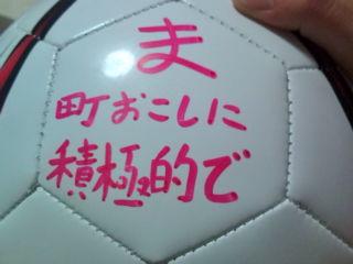サッカーボール「ま」