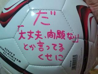 サッカーボール「だ」