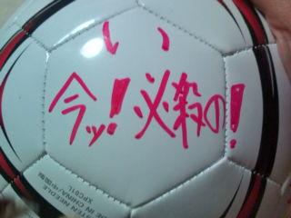サッカーボール「い」