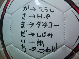 サッカーボール「スタッフロール」