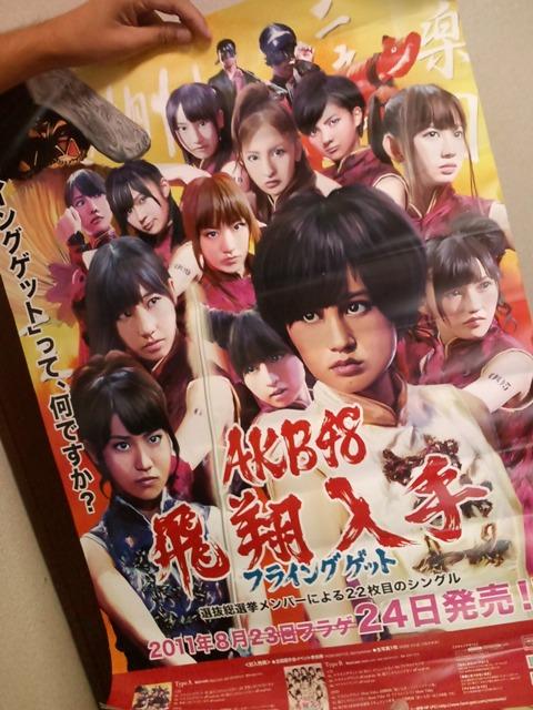 AKB48飛翔入手(フライングゲット)