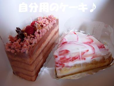 自分用のケーキ♪
