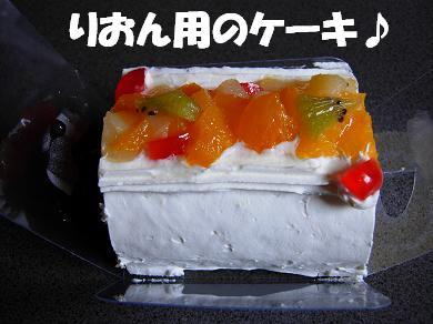 りおん用のケーキ♪