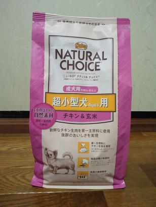 ニュートロ ナチュラル チョイス 成犬用 超小型犬用 チキン&玄米