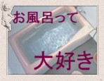 お風呂って大好き