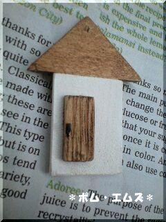 木工小物1-1