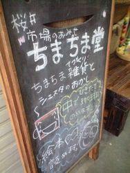 雑貨屋さん7-1
