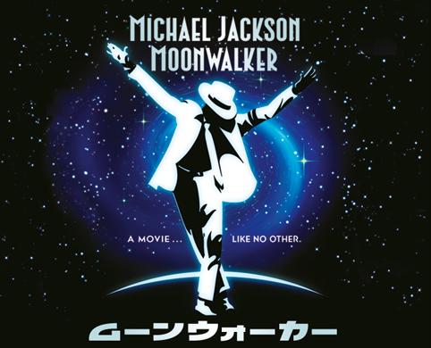 moonwalker0001.jpg