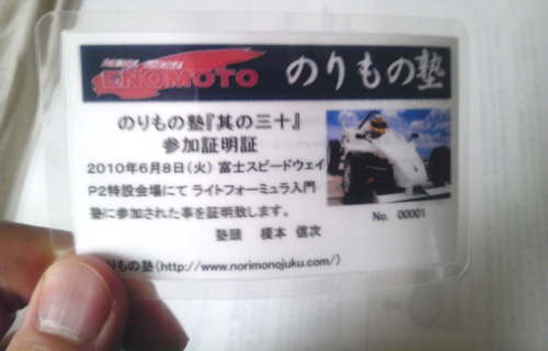 morimono006