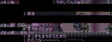 9・23 柔道?