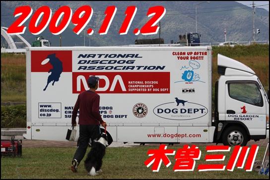 木曽三川11.2