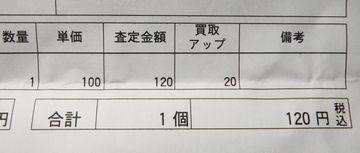 120円!