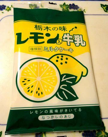 レモン入り牛乳!