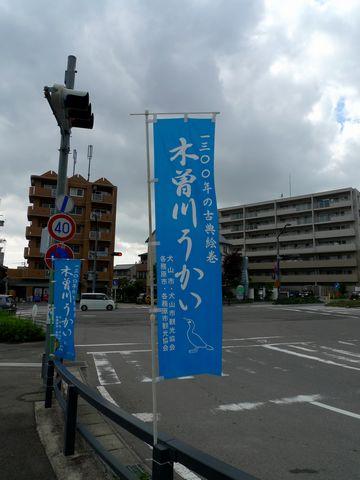 犬山温泉!