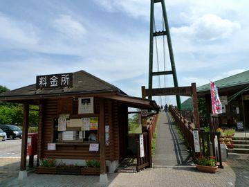 もみじ谷大吊橋!