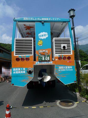 水陸両用バス!