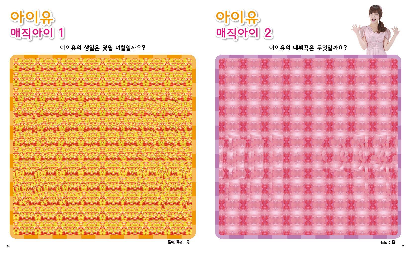 IUgamebook-3a.jpg
