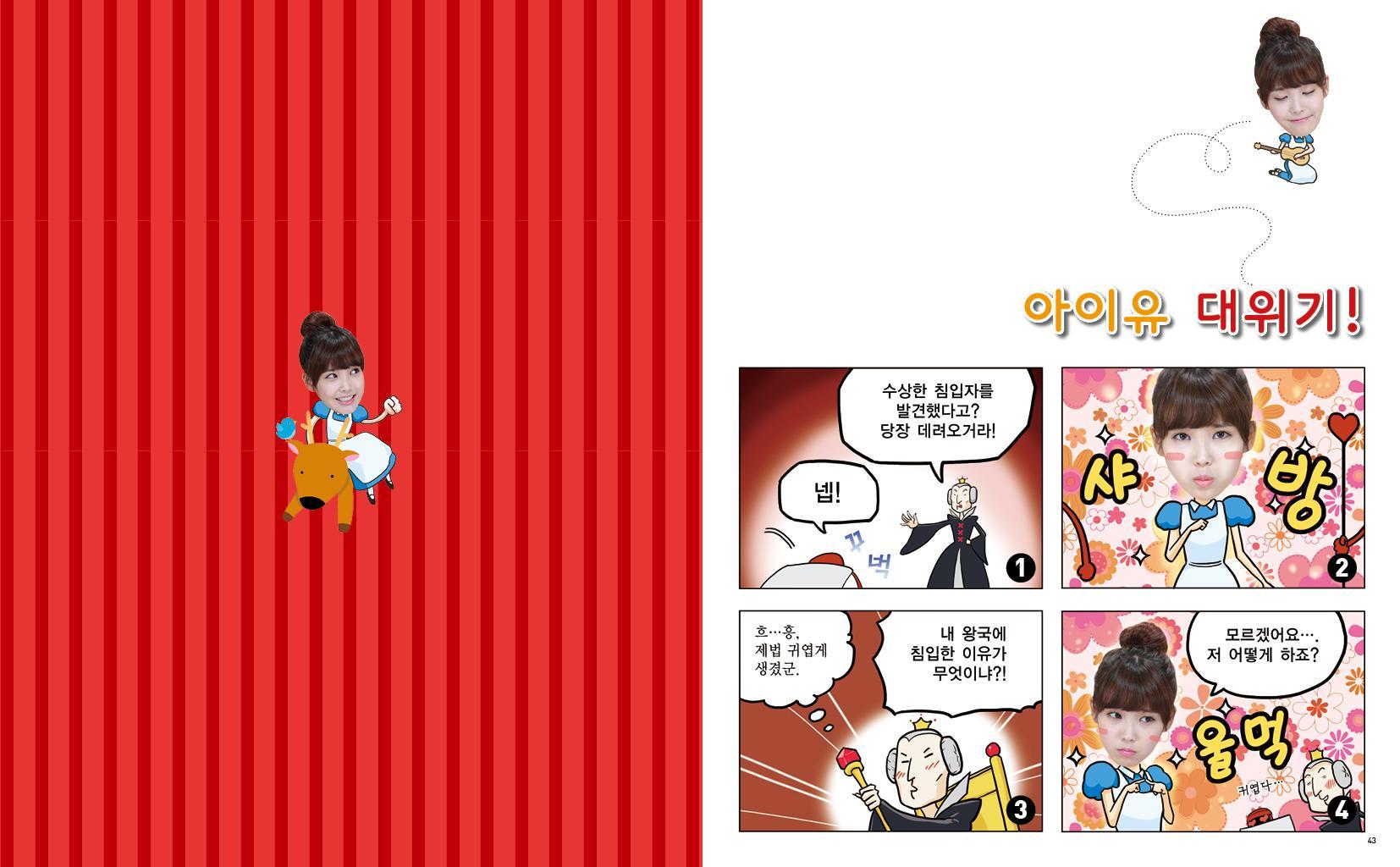IUgamebook-5a.jpg