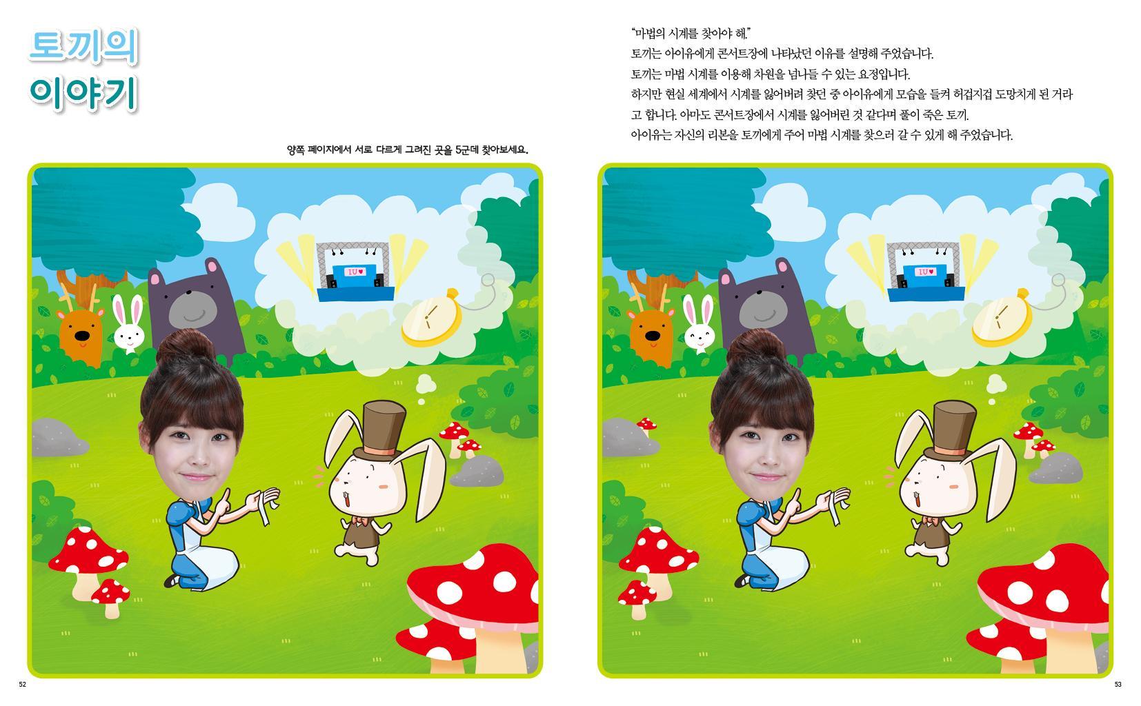 IUgamebook-6a.jpg