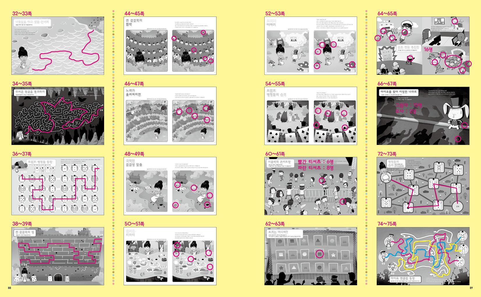 IUgamebook-8a.jpg