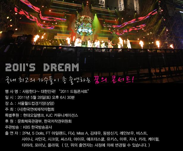 dreamconcert2011_20110512225331.jpg