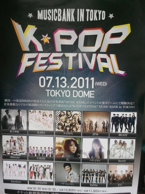 iu110713kpopfestival.jpg
