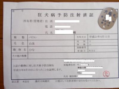狂犬病予防注射証明書