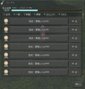 ジャーナル5000♪