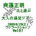 ワクワークショップVol.07_小バナー