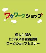 ワクワークショップ・ロゴ