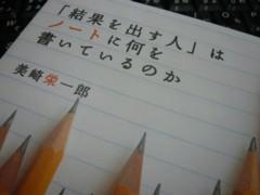 美崎ノート