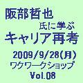 Vol08バナー