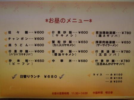 ASUKA-MENU_450.jpg