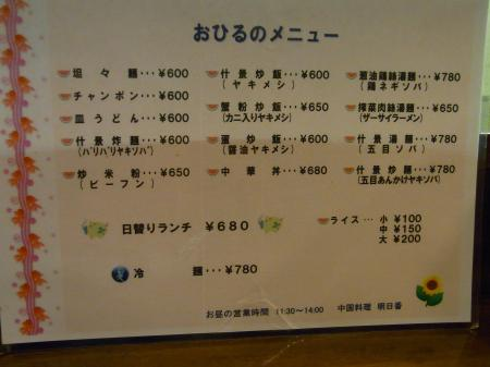 ASUKA_MENU_2009_0912_450.jpg