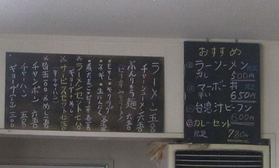 BUNRYU_MENU_550.jpg