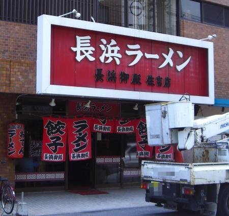 GOTEN_SUMIYOSHI_450.jpg