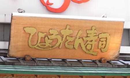 HYOTANSUSHI_2009_0804-2_450.jpg