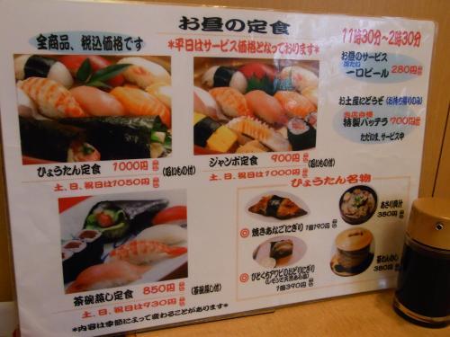 HYOTANSUSHI_2009_0804-3_450.jpg