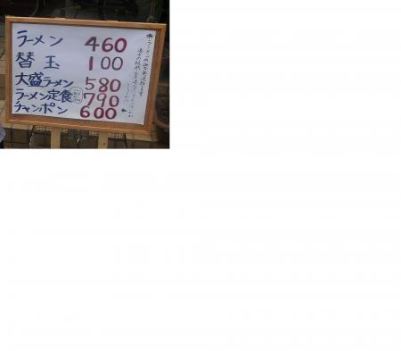 ICHIRYUTEI_2009_0904-2_450.jpg