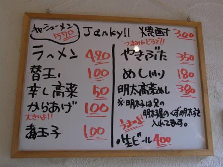 JANKY_2009_1012-2_450.jpg