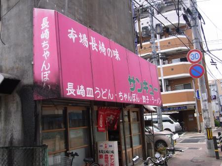SANKYU_2009_0803-1_450.jpg